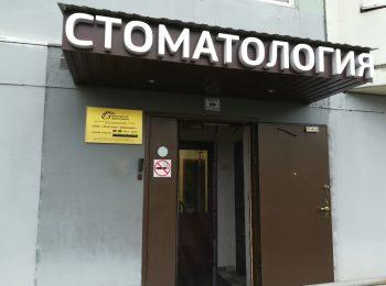 Институт Здоровья (стоматология в Кожухово)