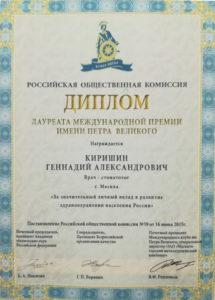 Киришин Геннадий Александрович Врач - стоматолог