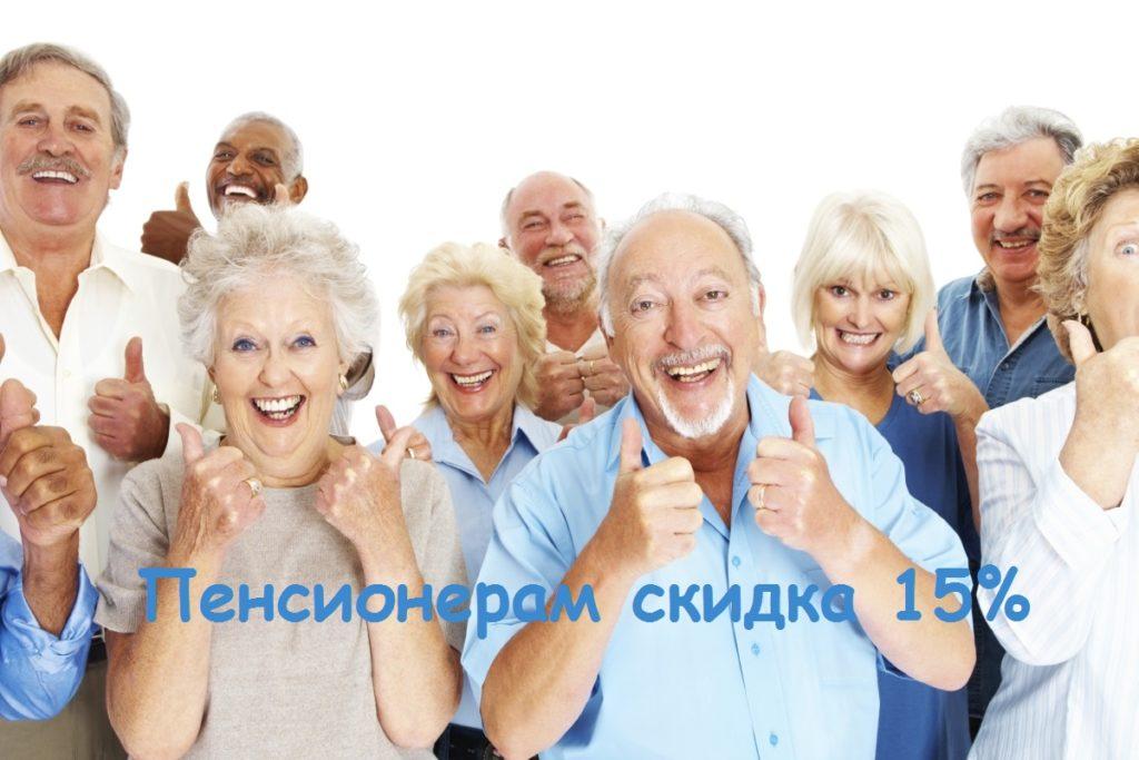 """Стоматологическая клиника """"Институт здоровья"""" дарит персональную скидку в 15% всем пенсионерам. Акция бессрочна."""