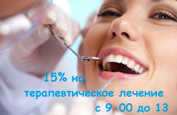 """стоматологическая клиника """"Институт здоровья"""" дарит скидку в 15% на лечение кариеса всем клиентам. с 9 до 13"""